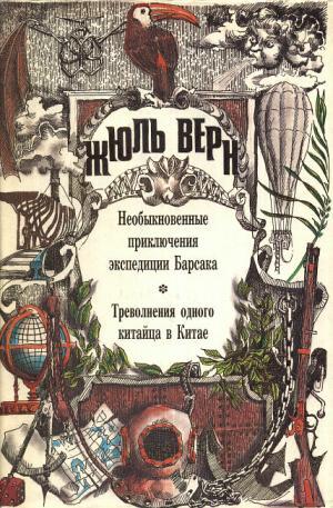 Необыкновенные приключения экспедиции Барсака [издательство Ладомир]