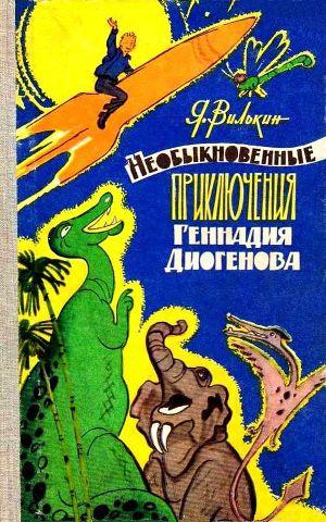 Необыкновенные приключения Генадия Диогенова