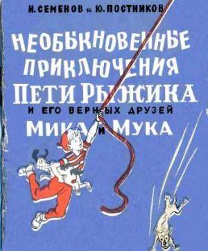 Необыкновенные приключения Пети Рыжикова и его верных друзей Мика и Мука