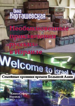 Необыкновенные приключения «русских» в Израиле. Семейные хроники времен Большой Алии