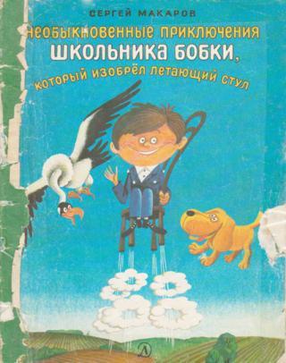Необыкновенные приключения школьника Бобки, который изобрел летающий стул