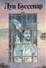 Необыкновенные приключения Синего человека