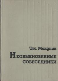 Необыкновенные собеседники: Книга воспоминаний.