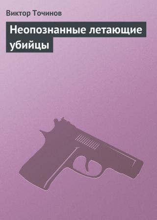 """Неопознанные летающие убийцы (из сборника """"Темные игры"""")"""