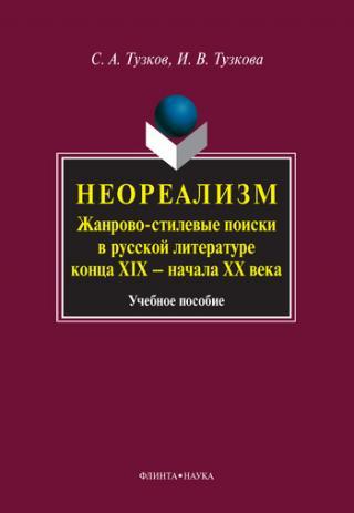 Неореализм. Жанрово-стилевые поиски в русской литературе конца XIX – начала XX века