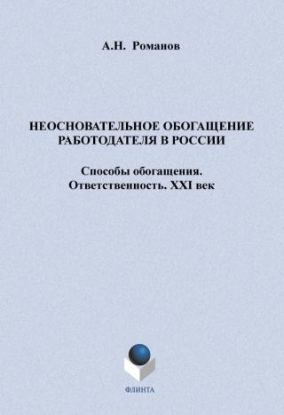 Неосновательное обогащение работодателя в России [Способы обогащения. Ответственность. XXI век]