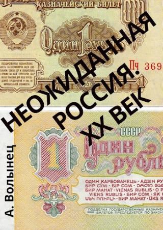 Неожиданная Россия. XX век