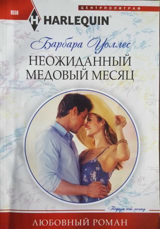 Неожиданный медовый месяц [The Unexpected Honeymoon]