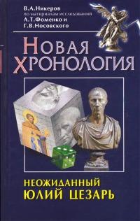 Неожиданный Юлий Цезарь