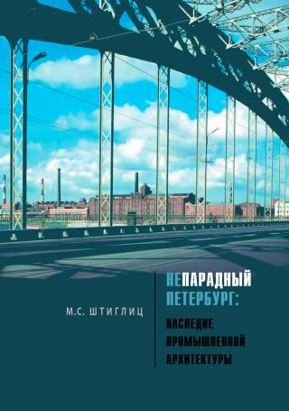 Непарадный Петербург. Наследие промышленной архитектуры