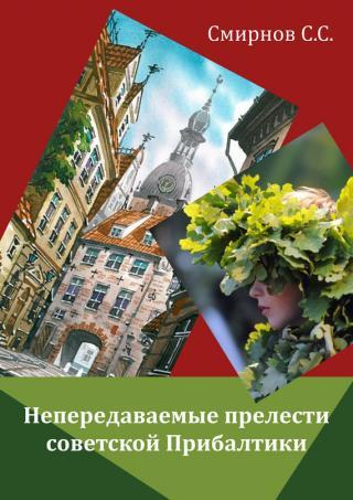 Непередаваемые прелести советской Прибалтики (сборник)