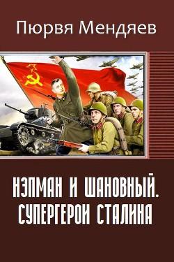 Нэпман и Шановный. Супергерои Сталина (СИ)