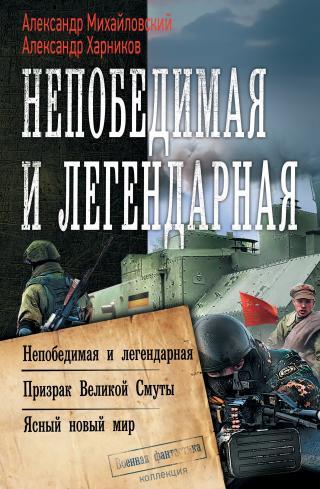 Непобедимая и легендарная [сборник litres, книги 4-6]