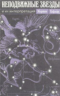 Неподвижные звезды и их интерпретация
