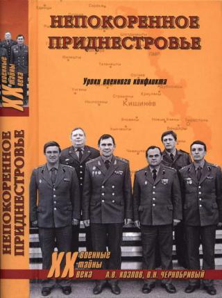 Непокоренное Приднестровье [Уроки военного конфликта]