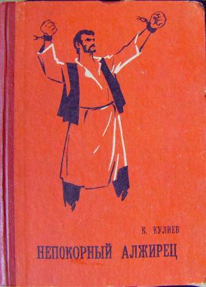 Непокорный алжирец [книга 1]