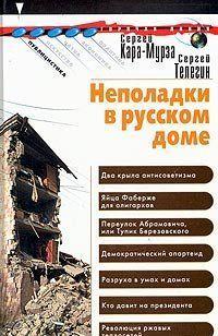 Неполадки в русском доме