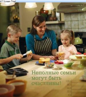 Неполные семьи могут быть счастливы!