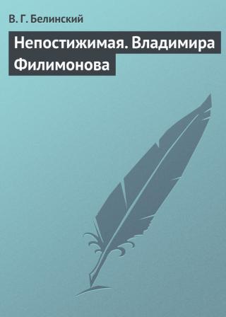 Непостижимая. Владимира Филимонова