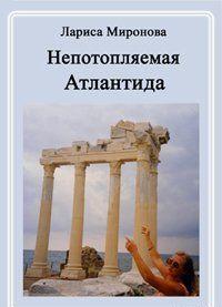 Непотопляемая Атлантида (сборник)