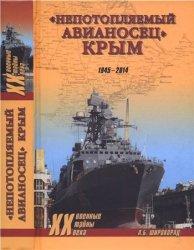 """""""Непотопляемый авианосец"""" Крым. 1945-2014"""