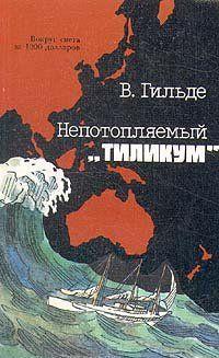 Непотопляемый «Тиликум»