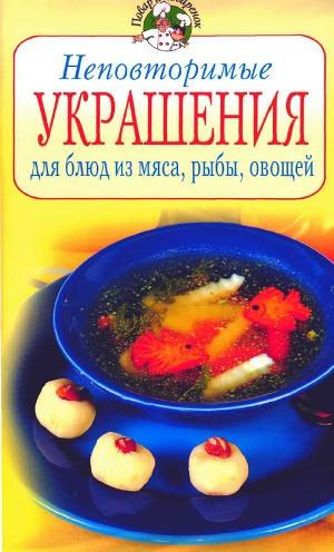Неповторимые украшения для блюд из мяса, рвбы, овощей