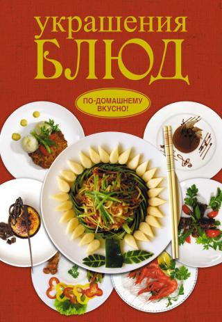 Неповторимые украшения для блюд из мяса, рыбы, овощей