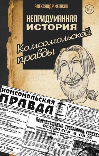Непридуманная история «Комсомольской правды»