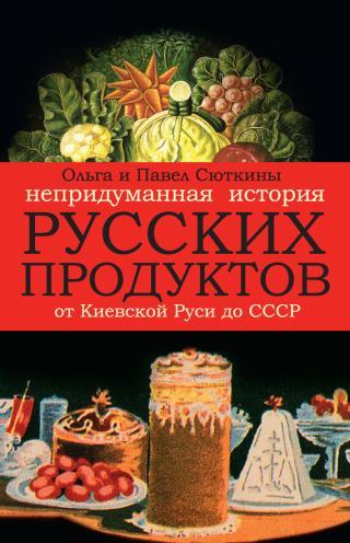 Непридуманная история русских продуктов от Киевской Руси до СССР