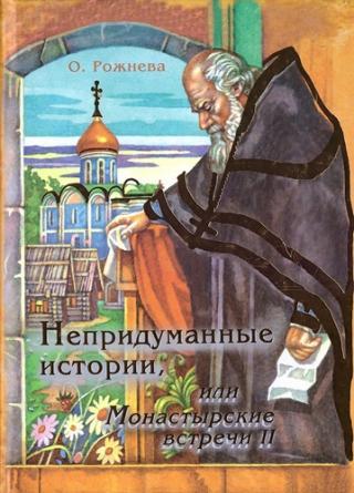 Непридуманные истории, или Монастырские встречи — 2