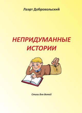 Непридуманные истории. Стихи для детей