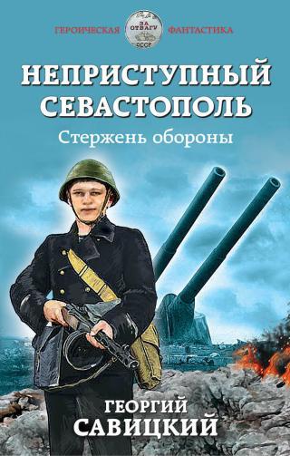 Неприступный Севастополь. Стержень обороны [litres]