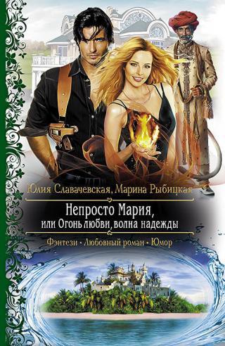Книга романтическое фэнтези