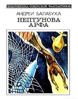 Нептунова Арфа. Приключенческо-фантастический роман