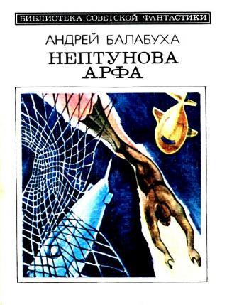 Нептунова Арфа