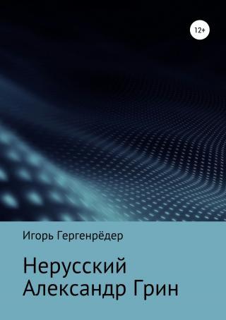 Нерусский Александр Грин [publisher: SelfPub]