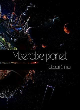 Несчастная планета [СИ]