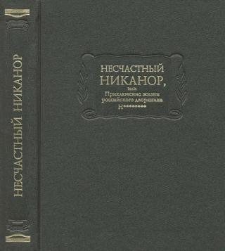Несчастный Никанор, или Приключение жизни российского дворянина Н*****