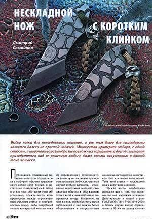 Нескладной нож с коротким клинком