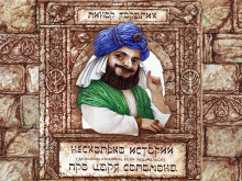 Несколько довольно странных (если задуматься) историй о царе Соломоне