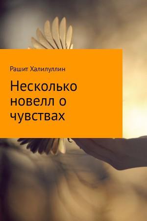 Несколько новелл о чувствах (СИ)
