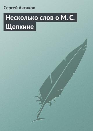 Несколько слов о М.С.Щепкине