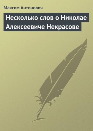 Несколько слов о Николае Алексеевиче Некрасове