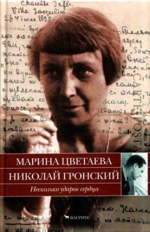 Несколько ударов сердца. Марина Цветаева. Николай Гронский. Письма 1928 - 1933 годов