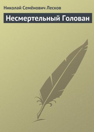 Несмертельный Голован (Из рассказов о трех праведниках)