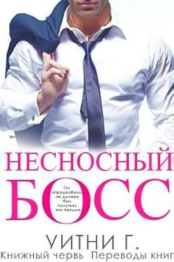 Несносный босс (ЛП)