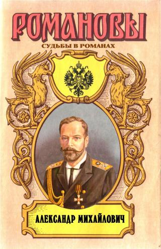 Несостоявшийся император. Александр Михайлович