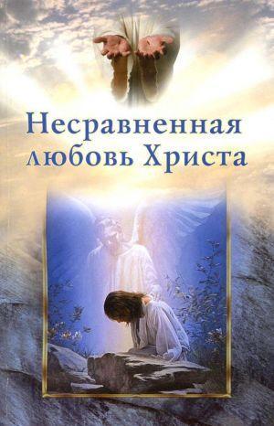 Несравненная любовь Христа