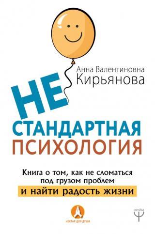 Нестандартная психология. Книга о том, как не сломаться под грузом проблем и найти радость жизни [litres с оптимизированной обложкой]
